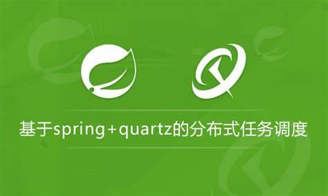 Spring整合Quartz分布式调度